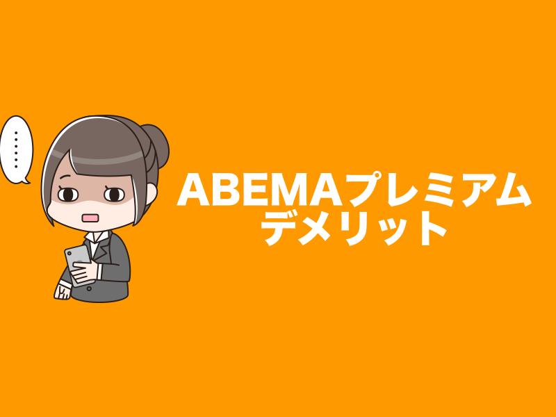 Abemaプレミアムデメリット