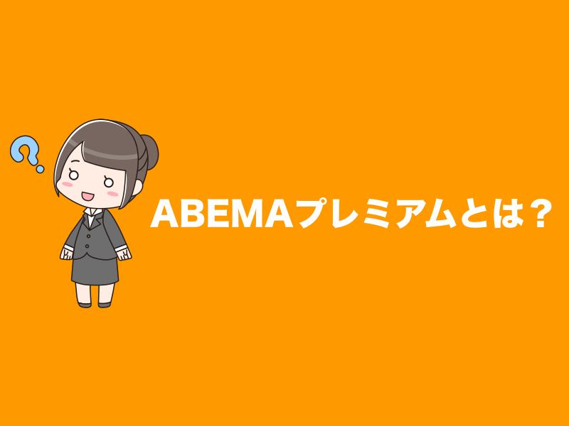 Abemaプレミアムとは