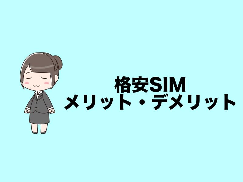 格安SIMメリットデメリット