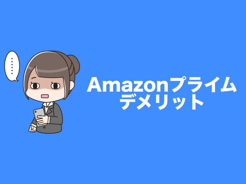 Amazonプライムのデメリット
