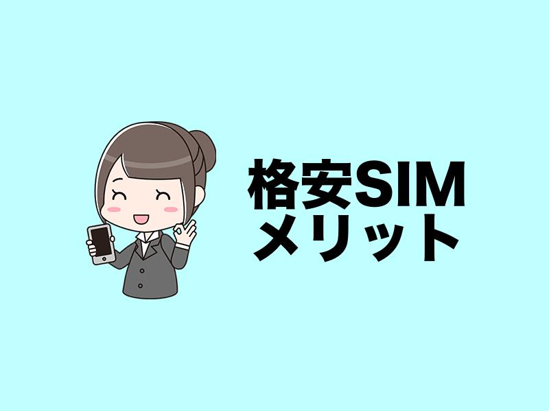 格安SIMメリット