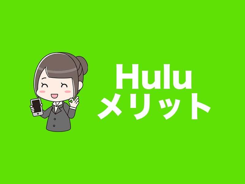 Huluメリット