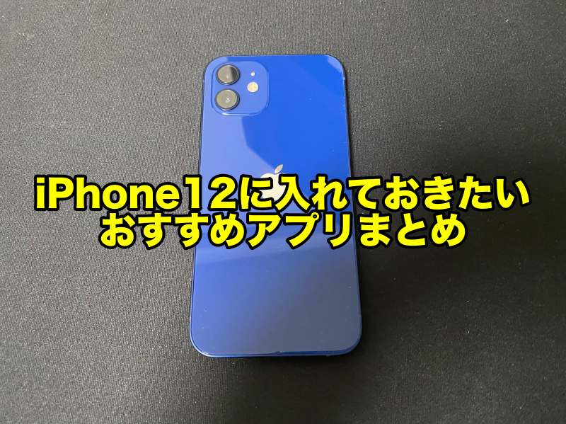 iPhone12に入れておきたいおすすめアプリまとめ