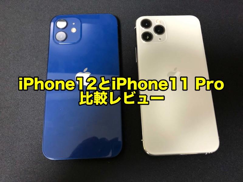 iPhone12とiPhone11 Pro比較レビュー画像