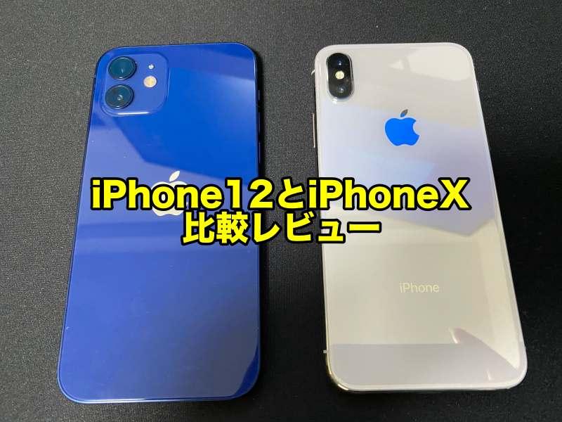 iPhone12とiPhoneX比較レビュー