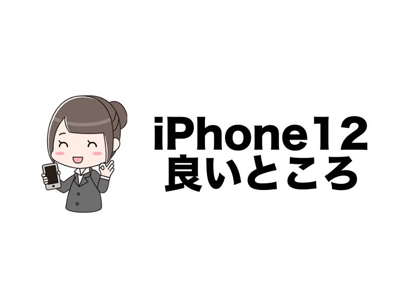 iPhone12良いところ・メリット