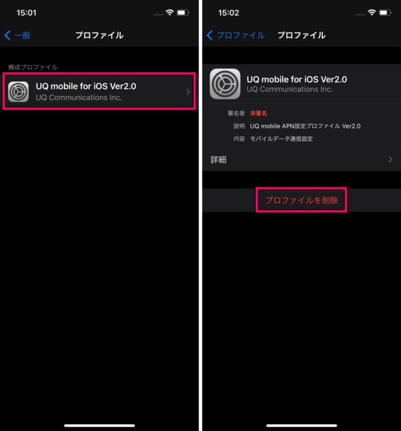 プロファイル削除方法2