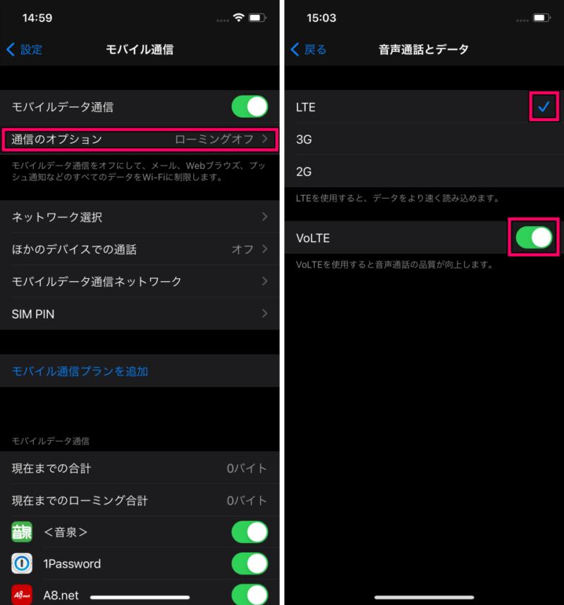 楽天モバイルでiPhone12を利用する方法1