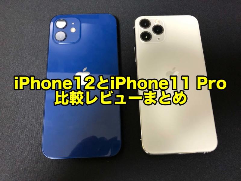 iPhone12とiPhone11 Pro比較レビューまとめ