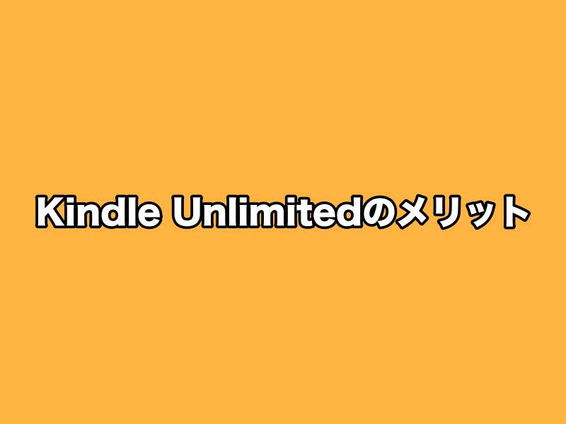 Kindle Unlimitedメリット