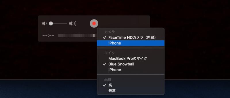 iPhoneの画面をMacにミラーリング(表示)する方法2-1