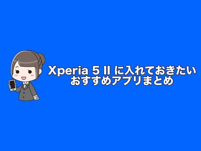 Androidスマホ「Xperia 5 II 」に入れておきたいおすすめアプリ
