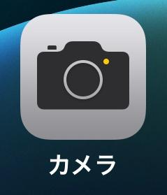カメラアプリを起動