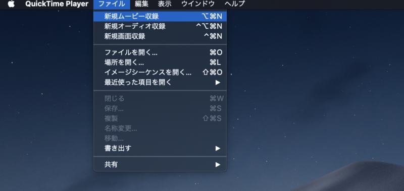 iPhoneの画面をMacにミラーリング(表示)する方法1