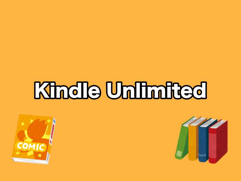 Kindle Unlimitedのメリット・デメリット