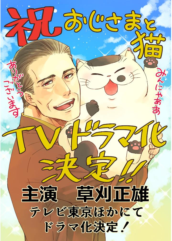 主人公・神田とふくまるの可愛らしいイラスト
