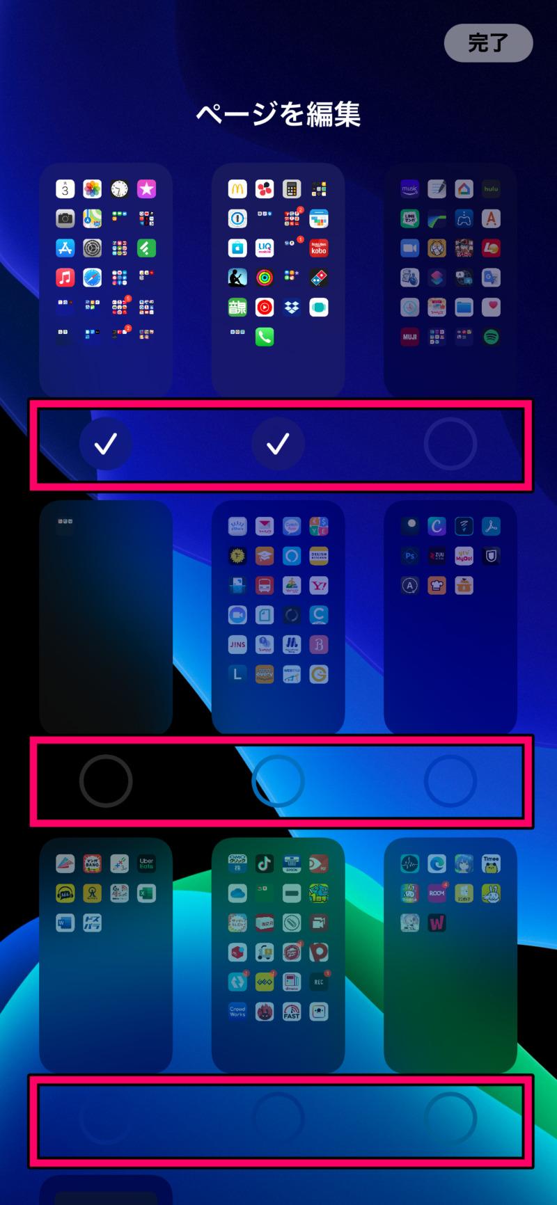 iPhone12のホーム画面のページを編集する方法2