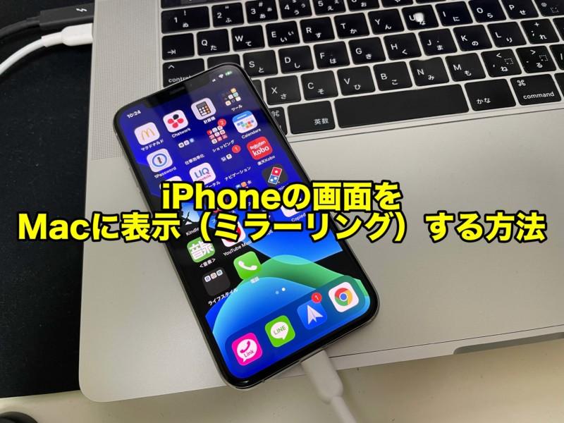 iPhoneの画面をMacに表示(ミラーリング)する方法