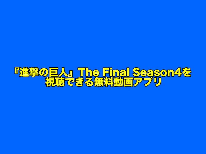 『進撃の巨人』The Final Season(4期)を視聴きる無料動画アプリ