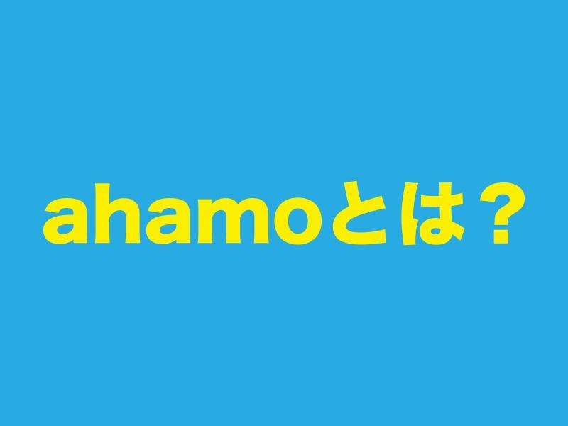 ahamoアハモとは