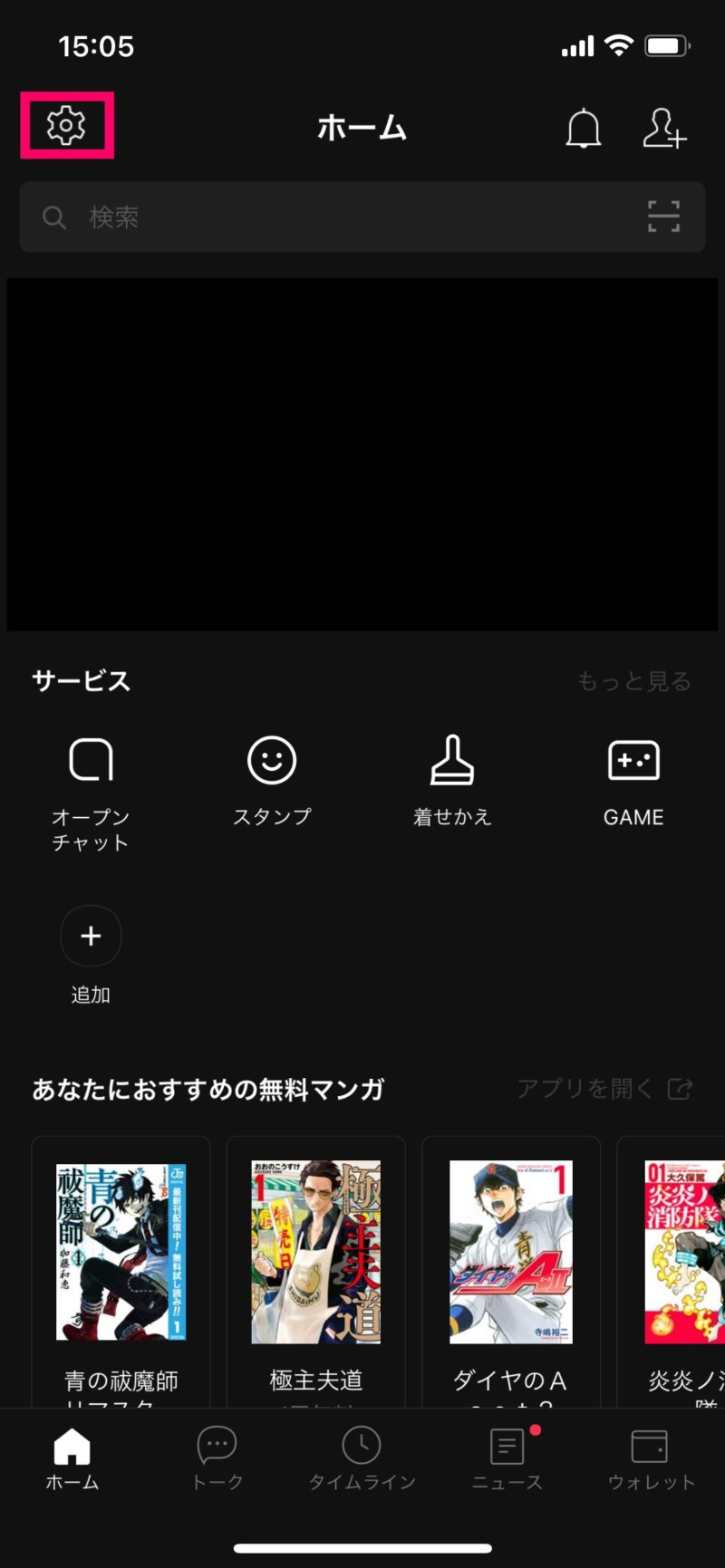 LINEでキャッシュクリアする方法0