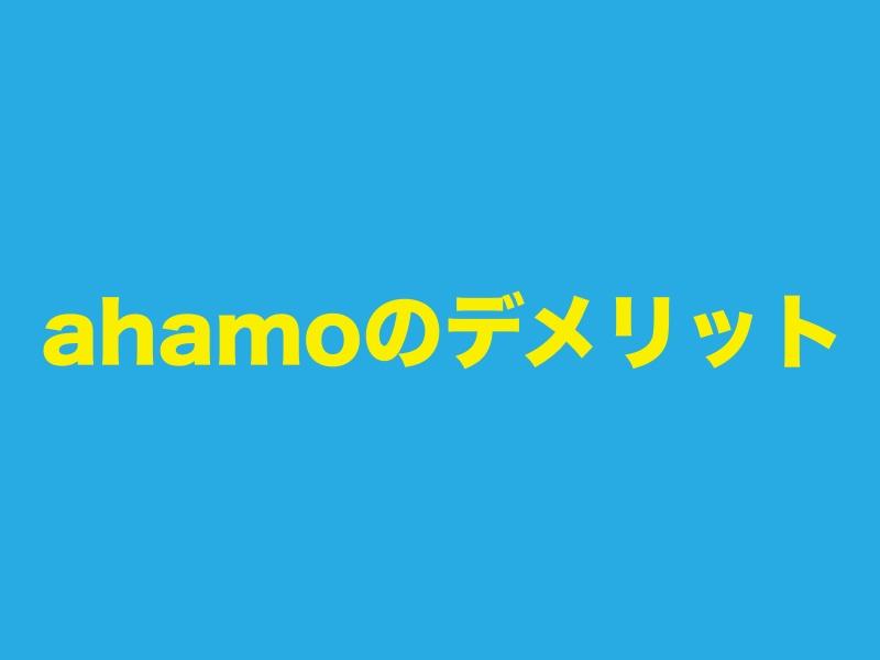 ahamoアハモのデメリット