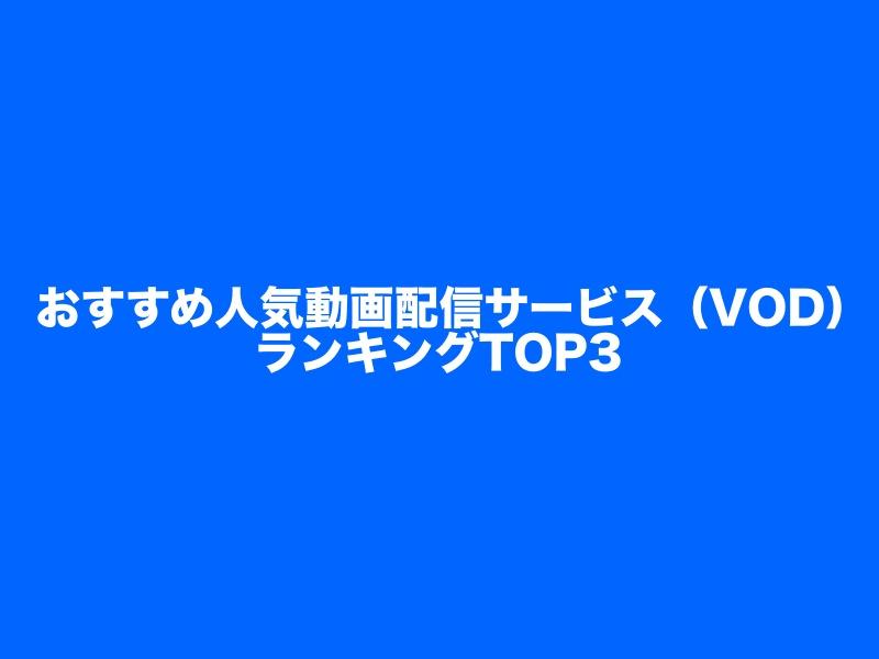 おすすめ人気動画配信サービス(VOD)ランキングTOP3