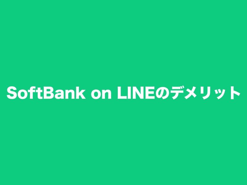SoftBank on LINEのデメリット