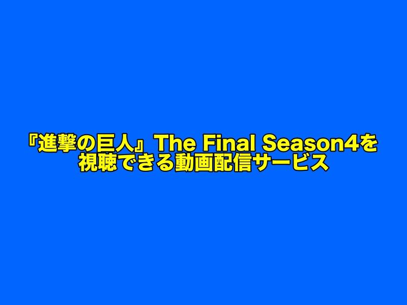 『進撃の巨人』The Final Season(4期)を視聴できる動画配信サービス