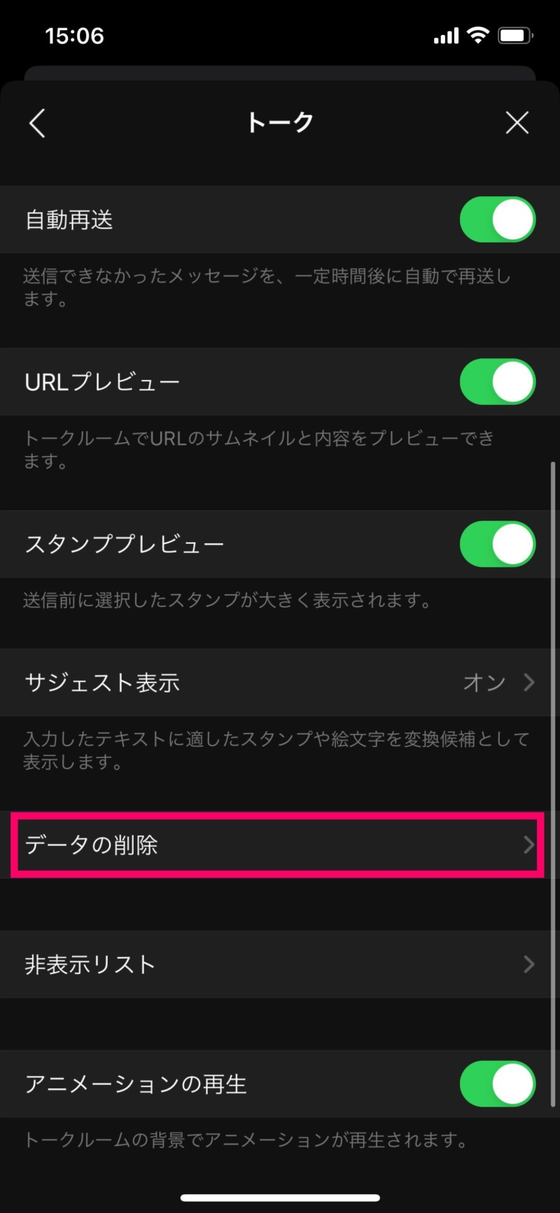 LINEでキャッシュクリアする方法2