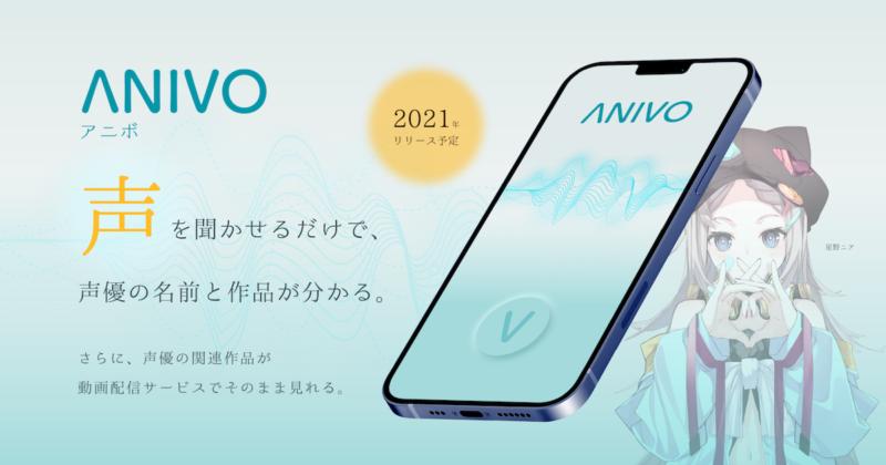 ANIVO|アニボ