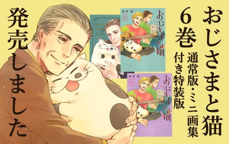 おじさまと猫6巻発売