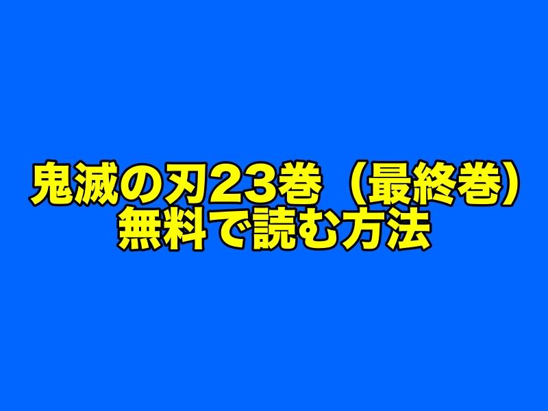 漫画『鬼滅の刃』23巻(最終巻)を無料で読む方法