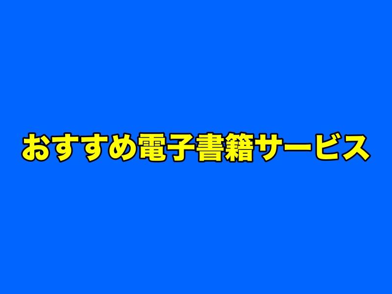おすすめ電子書籍サービス