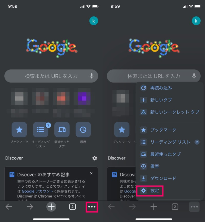 Chromeでキャッシュクリアする方法1-side
