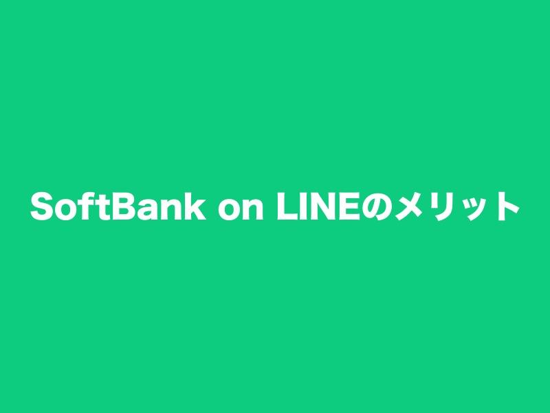 SoftBank on LINEのメリット