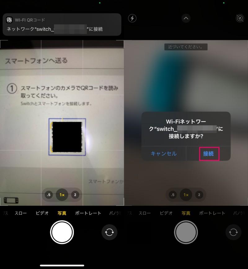 ニンテンドースイッチのスクショ画像をスマホに転送する方法7-8side