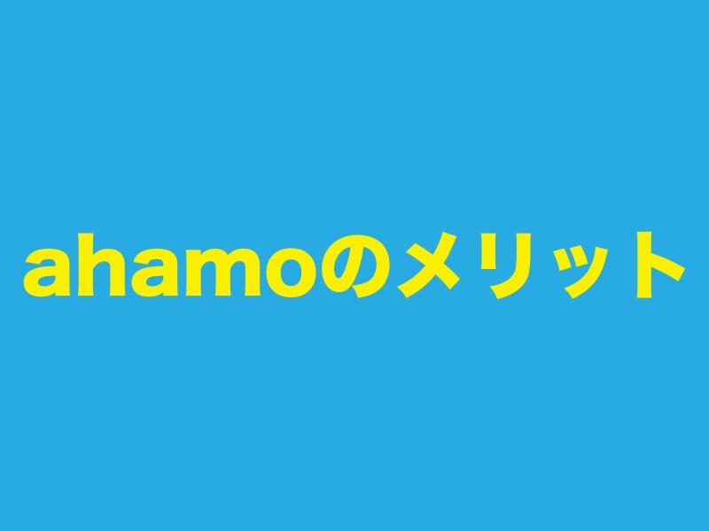 ahamoアハモのメリット