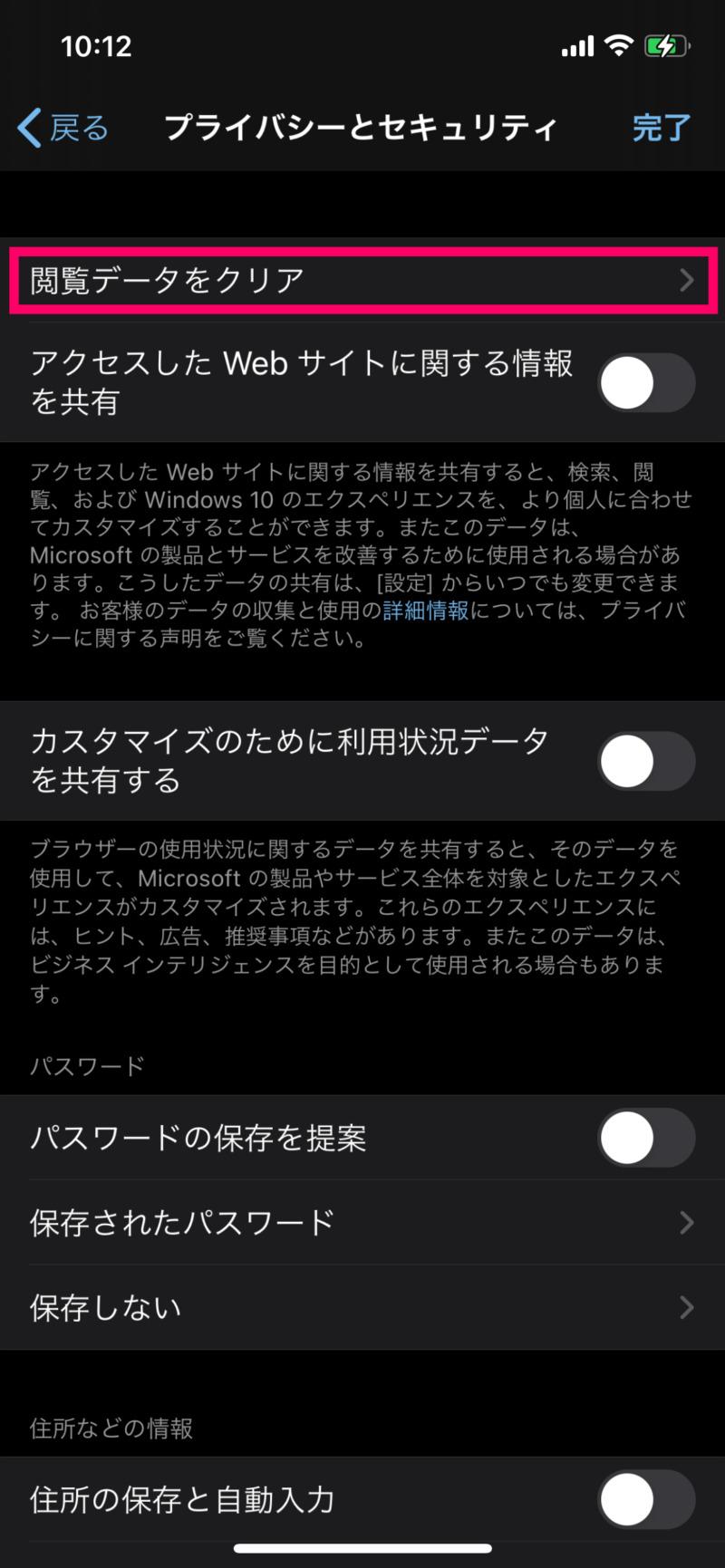 マイクロソフトエッのキャッシュクリアする方法3