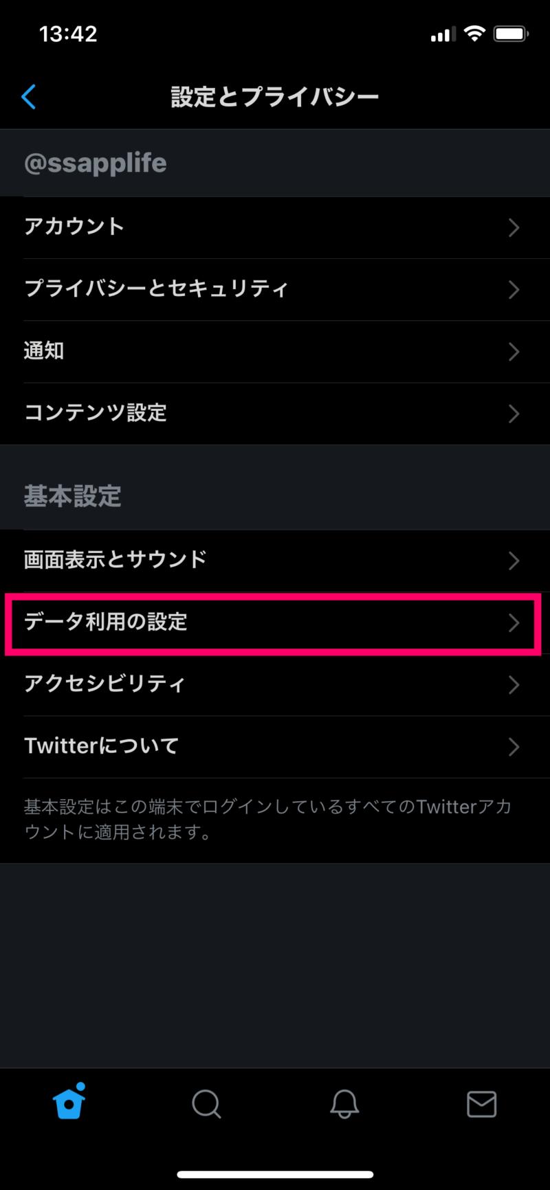 Twitterのキャッシュクリアする方法3