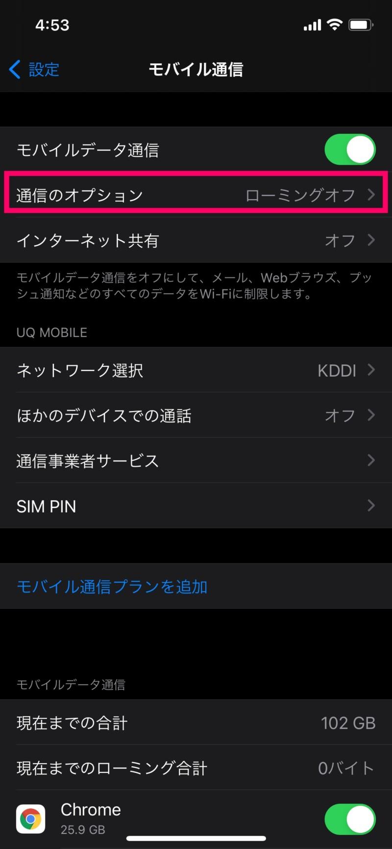 iPhone12の5G設定方法2