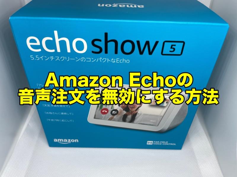 Amazon AlexaアプリでAmazon Echoの音声注文を無効にする方法