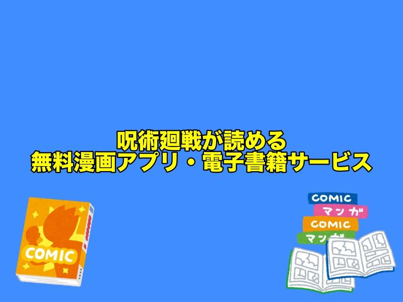 呪術廻戦が読める無料漫画アプリ・電子書籍サービス