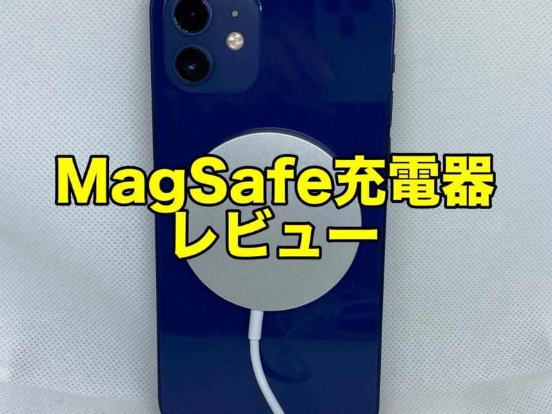MagSafe充電器レビューサムネ