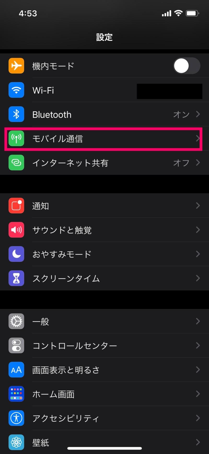 iPhone12の5G設定方法1