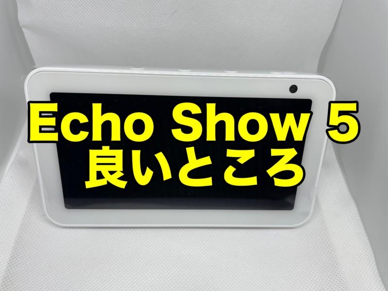 Amazon Echo Show 5の良いところ