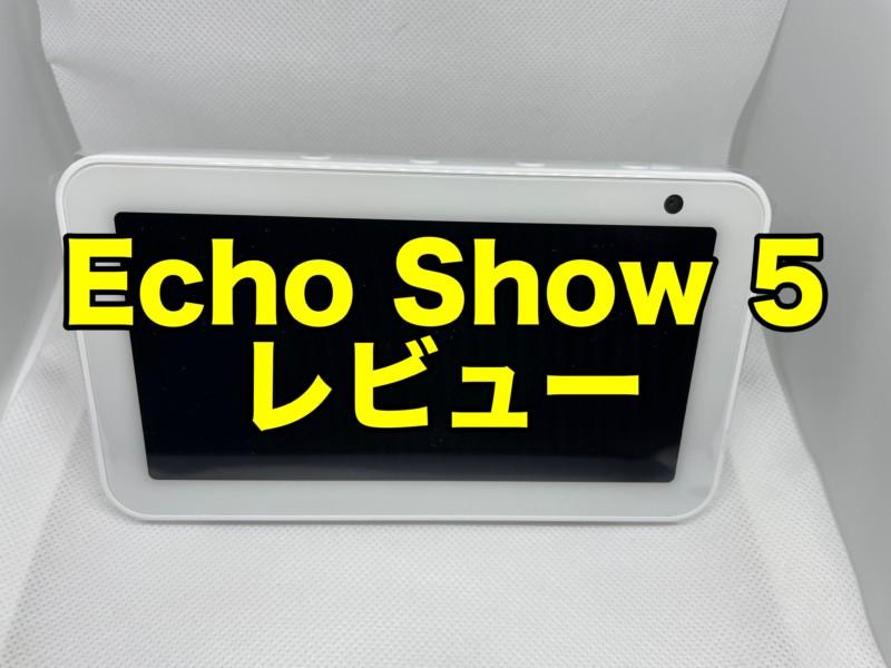 Amazon Echo Show 5レビュー