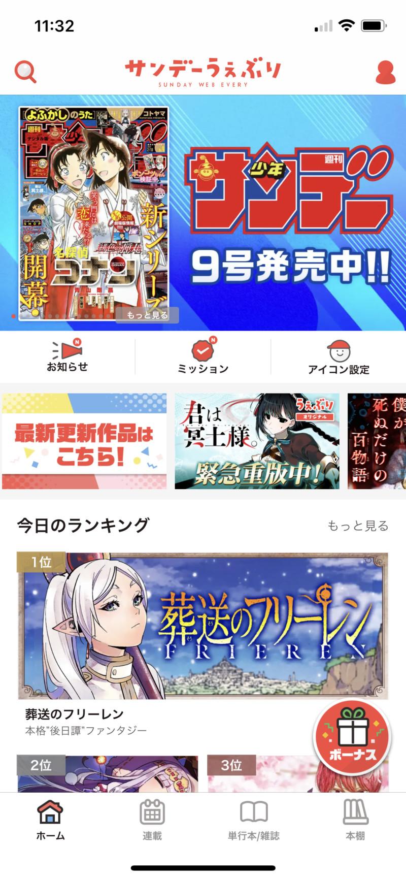 サンデーうぇぶりのアプリ画面