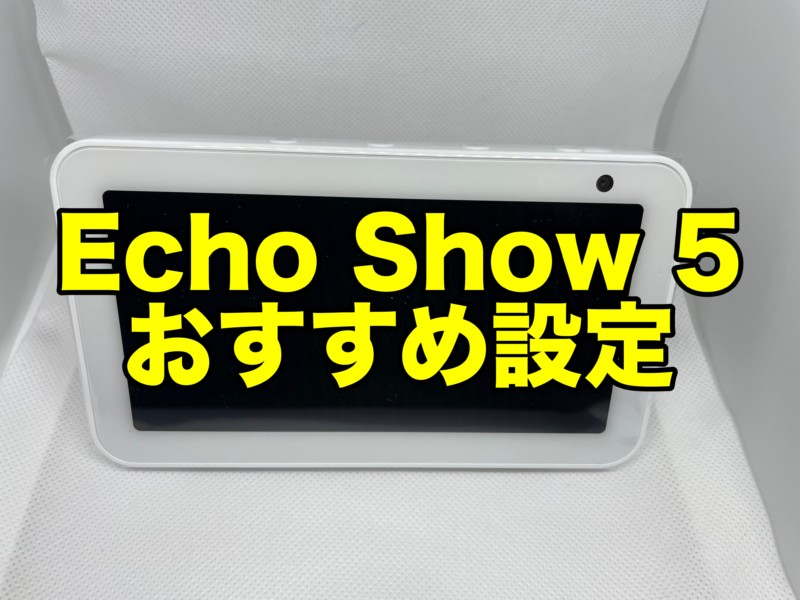 Amazon Echo Show 5のおすすめ設定
