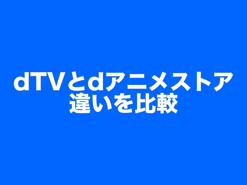 dTVとdアニメストアの違いを比較